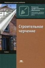 Строительное черчение. 7-е издание