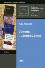 Основы правоведения. 10-е издание