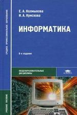Информатика. 8-е издание