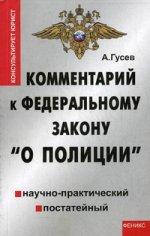 """Комментарий к ФЗ """"О полиции"""" (научно-практический, постатейный)"""