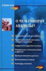 О чем говорят анализы? 15-е изд