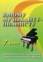 Юному музыканту-пианисту: хрестоматия для учащихся ДМШ. 7 кл