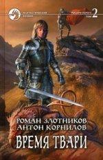 Время Твари: фантастический роман в 2-х томах. Т.2