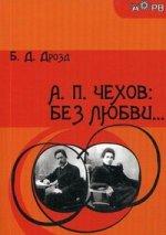 А. П. Чехов: Без любви…