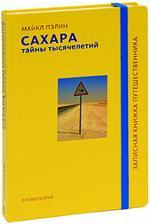Сахара. Тайны тысячелетий