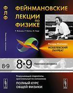 Фейнмановские лекции по физике. Выпуск 8-9. Квантовая механика