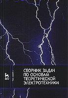 Сборник задач по основам теоретической электротехники: Учебное пособие, 1-е изд