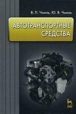Автотранспортные средства: Учебное пособие. 1-е изд
