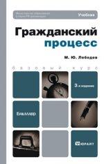 Гражданский процесс 3-е изд., пер. и доп. учебник для бакалавров