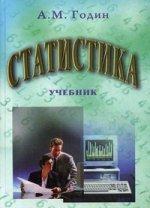 Статистика. 10-е изд., перераб. и испр
