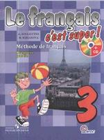 Французский язык. В 2 частях. 3 класс (+ CD)