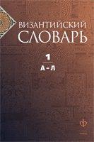 Византийский словарь т1