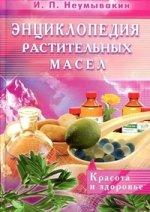 Скачать Энциклопедия растительных масел бесплатно