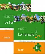 Учебник французского языка Le francais.ru В1. Комплект из 2 книг (+ CD)