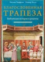 Благословенная трапеза.Библейские истории и рецепты