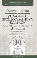Комментарий к уголовно-процессуальному кодексу рф 5-е изд., пер. и доп