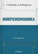 Микроэкономика: Учебник для вузов. 5-е изд