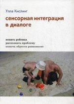 Сенсорная интеграция в диалоге: понять ребенка, распознать проблему, помочь обрести равновесие. 2-е изд