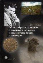 Обложка книги Об изобретательстве понятным языком и на интересных примерах