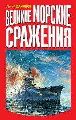 Великие морские сражения