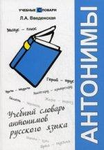 Учебный словарь антонимов русского языка. 4-е изд