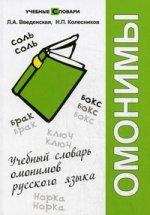 Учебный словарь омонимов русского языка. 3-е изд