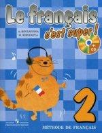 """Le francais 2: C""""est super! Methode de francais / Французский язык. 2 класс (+ CD-ROM)"""