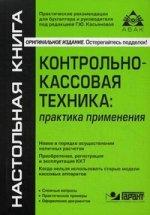 Контрольно-кассовая техника: практика применения. 4-е изд., переаб. и доп
