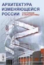 Архитектура изменяющейся России: Состояние и перспективы