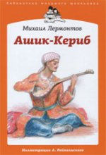 Ашик-Кериб