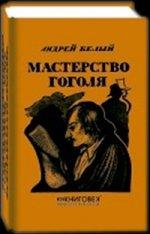 Мастерство Гоголя