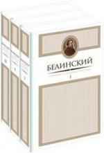 Белинский В.Г. Собрание сочинений в 3-х томах