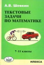 Математика 7-11кл [Текстовые задачи]
