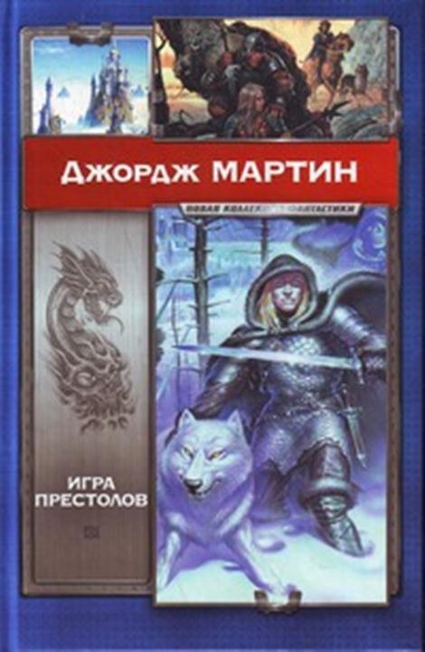 Купить книгу игра престолов киров