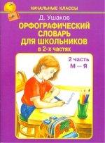 Орфографический словарь для школьников. В 2 ч. Ч.2 (М-Я)