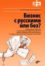 Скачать Бизнес с русскими или без DVD бесплатно Никита Бутомо,Анна Сущевская