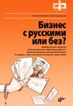 Бизнес с русскими или без + DVD