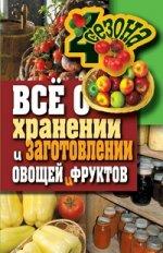 Максим Сергеевич Жмакин. ЧетыреСезона.Все о хранении и заготовлении овощей и фруктов 150x232