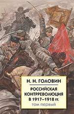 Российская контрреволюция в 1917-1918 гг. В 2-х томах. Том 2