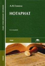Нотариат. 6-е изд., испр