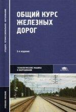 Общий курс железных дорог. 5-е изд., стер