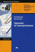 Задачник по электротехнике. 5-е изд., стер