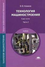 Технология машиностроения. Учебное пособие в 2-х частях. Часть 2