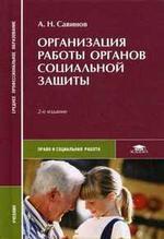 Организация работы органов социальной защиты