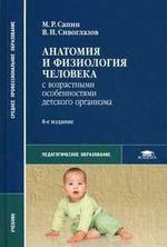Анатомия и физиология человека (с возрастными особенностями детского организма)