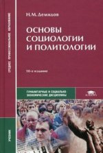 Основы социологии и политологии. 10-е изд., испр