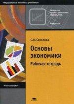 Основы экономики: Рабочая тетрадь. 6-е изд., стер
