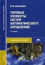 Типовые элементы систем автоматического управления