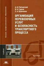Организация перевозочных услуг и безопасность транспортного процесса
