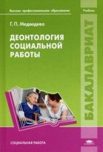 epub деонтология социальной работы учебник
